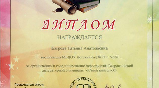 БАГРОВА -4