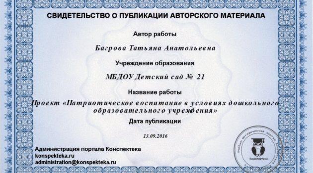 БАГРОВА -5