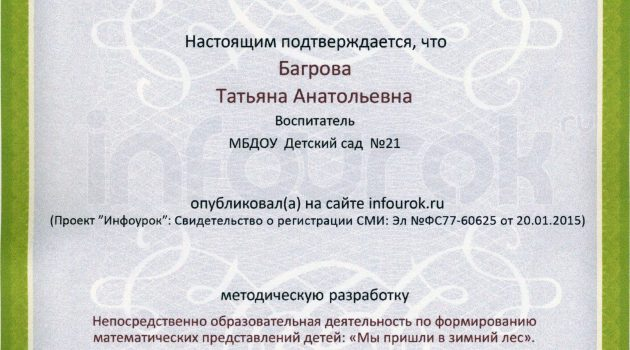 БАГРОВА -7
