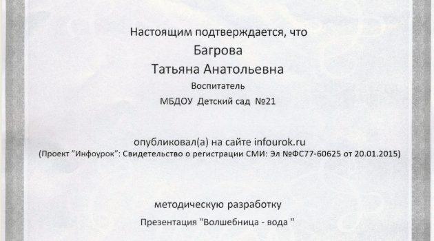 БАГРОВА -8