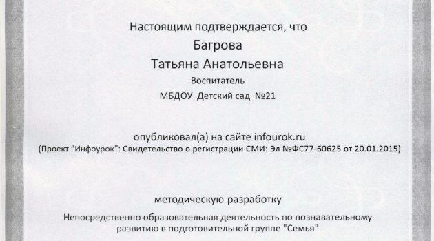 БАГРОВА -9