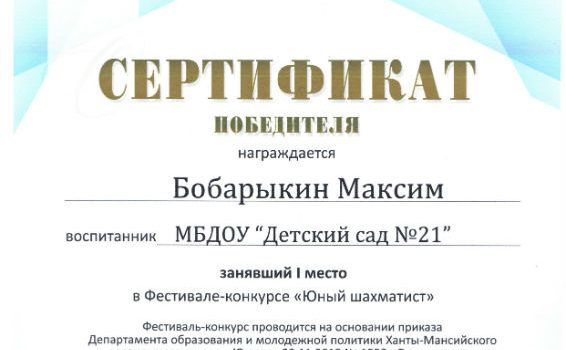 БОБАРЫКИН Максим шахматист 2018