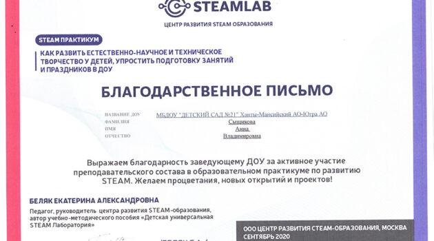 БП Детский сад STEM 2020