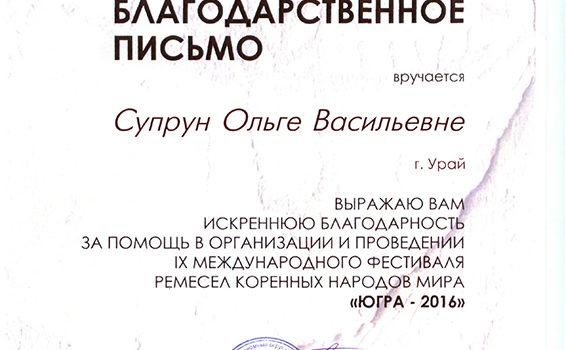 БП Коренных народов мира 2016 супр