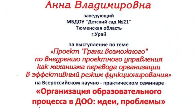 БП Организация образоват2020