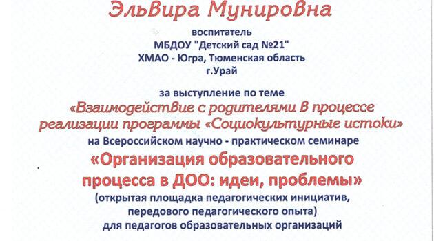 БП СОЦИОКУЛЬТУРНЫЕ ИСТОКИ 2020