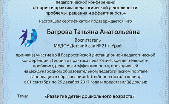Багрова Татьяна Анатольевна Вариант 31