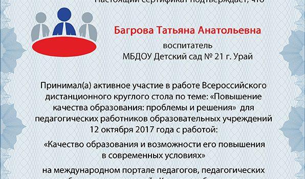 Багрова Татьяна Анатольевна