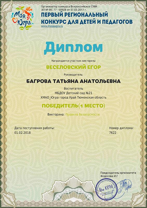 Багрова подготовила победителя 2018