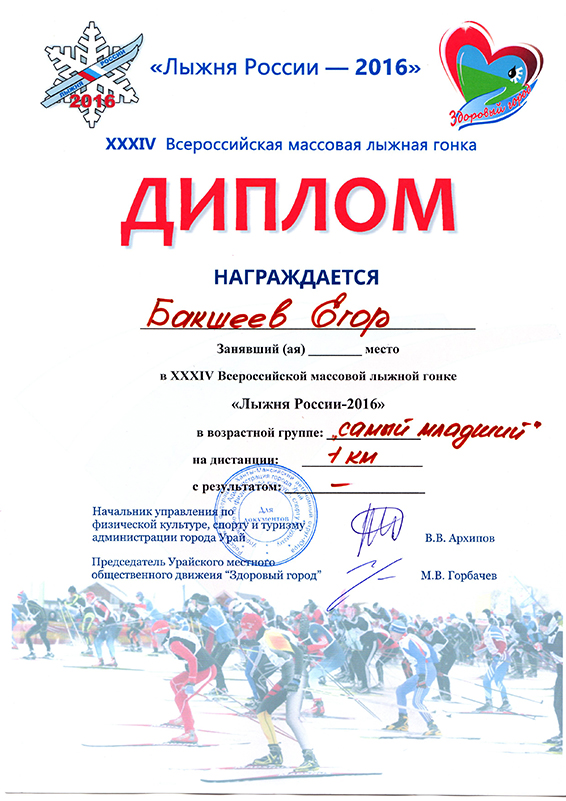 Бакшеев Лыжня 2016