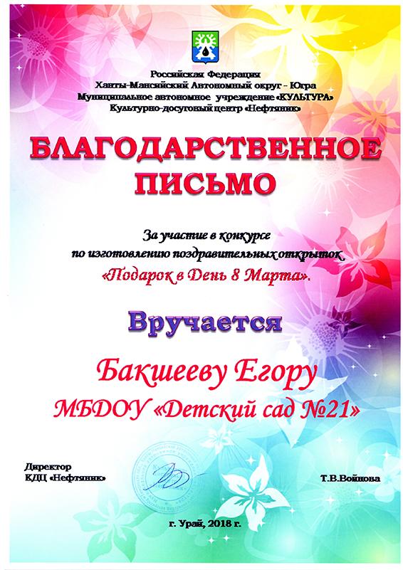 Бакшеев егор участие 2018