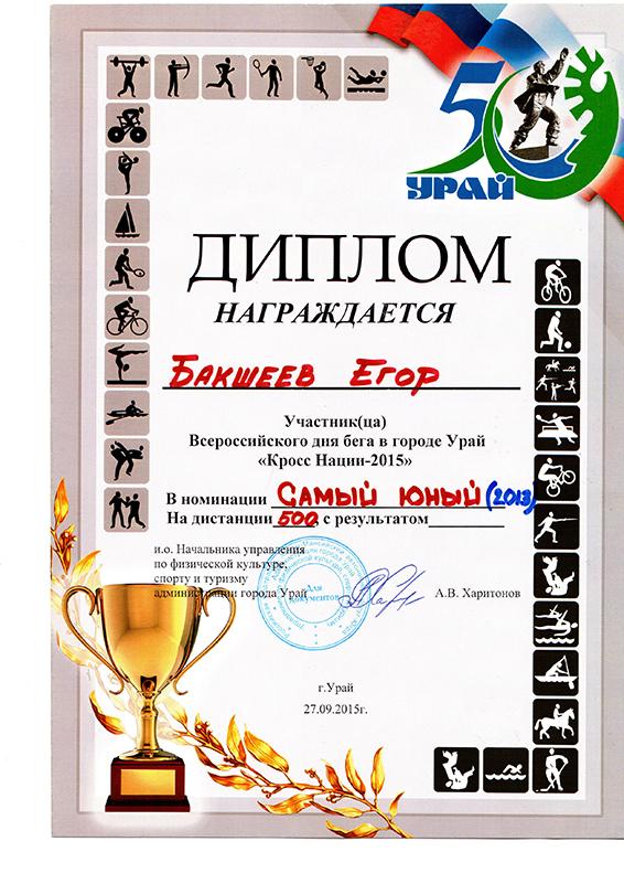 Бакшеев 2015