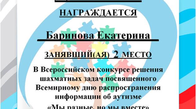 Баринова Екатерина2021
