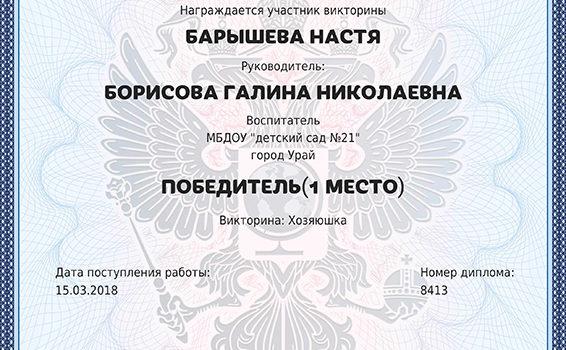 Барышева Настя 2018