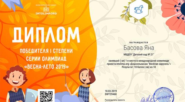 Басова Яна - диплом2019