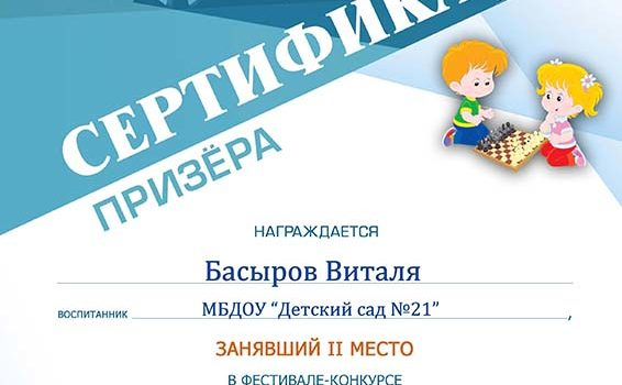 Басыров В 2017