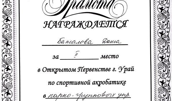 Баталова Даша 2 место 2017