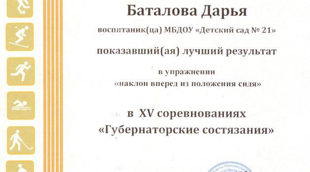 Баталова Д