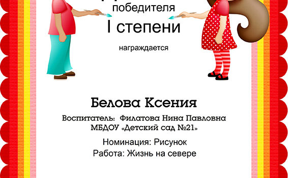 Белова Ксения 2019