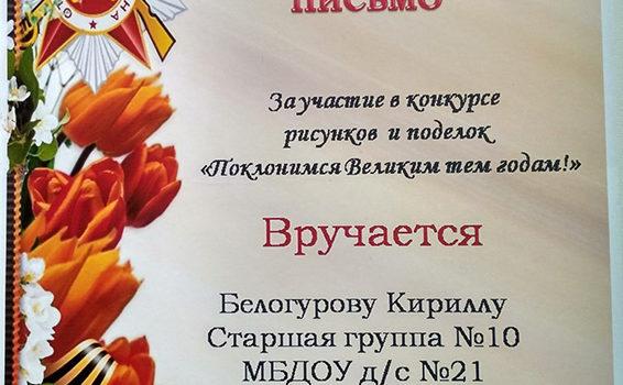 Белогуров Кирилл 2017
