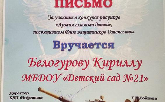 Белогуров К2018