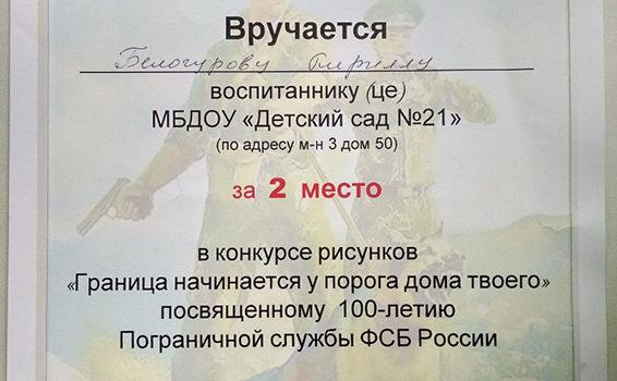 Белогуров Михаил 2018
