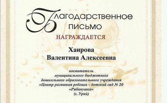 Благодарность департамент Хаирова