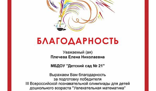 Благодарность за подготовку победителя Плечева 2017