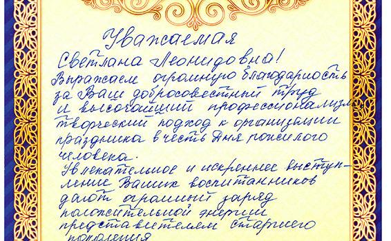 Благодарственное Арсентьева