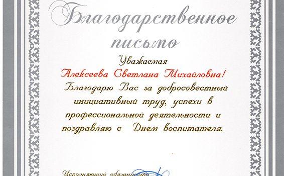 Благодарственное письмо Алексеева