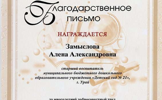 Благодарственное письмо Замыслова А.А.