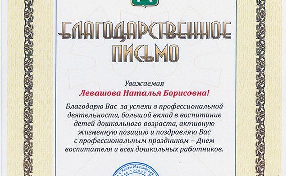 Благодарственное письмо Левашова Н.Б.