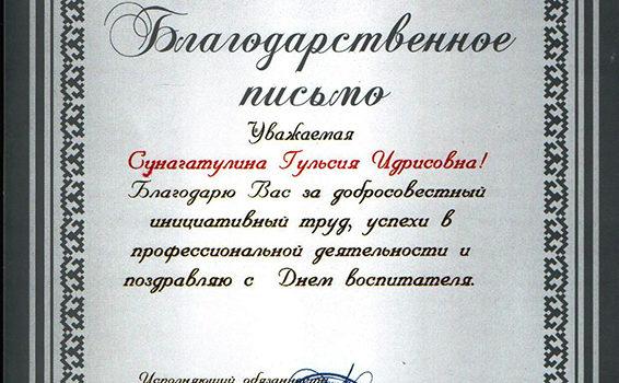 Благодарственное письмо 2007