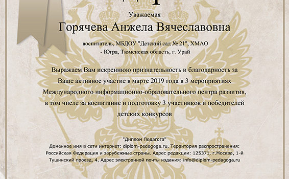 Благодар Горячева 2019