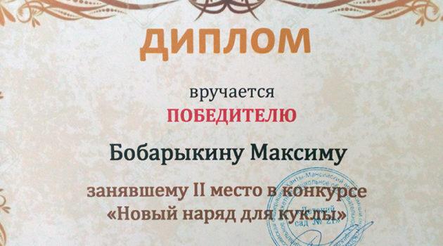 Бобарыкин М2018