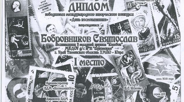 Бобровников Святослав 2014