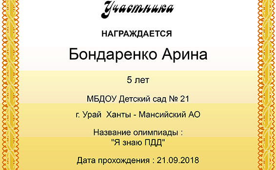 Бондаренко Арина 2018