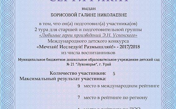 БорисоваГН 2017