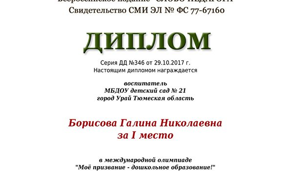 Борисова Г Слово педагога