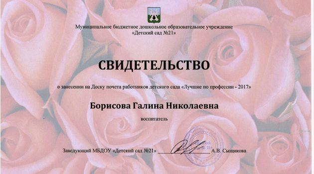 Борисова Г.Н.
