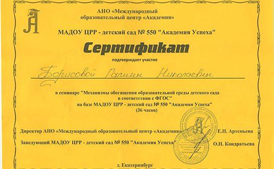 Сертификат Екатеринбург