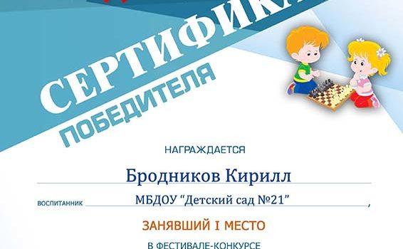 Бродников К 2017
