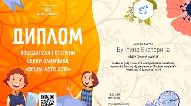 Бунтина Екатерина - диплом2019