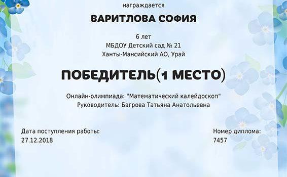ВАритлова София 2018