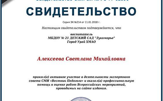 Вестник педагога Алексеева 2018г