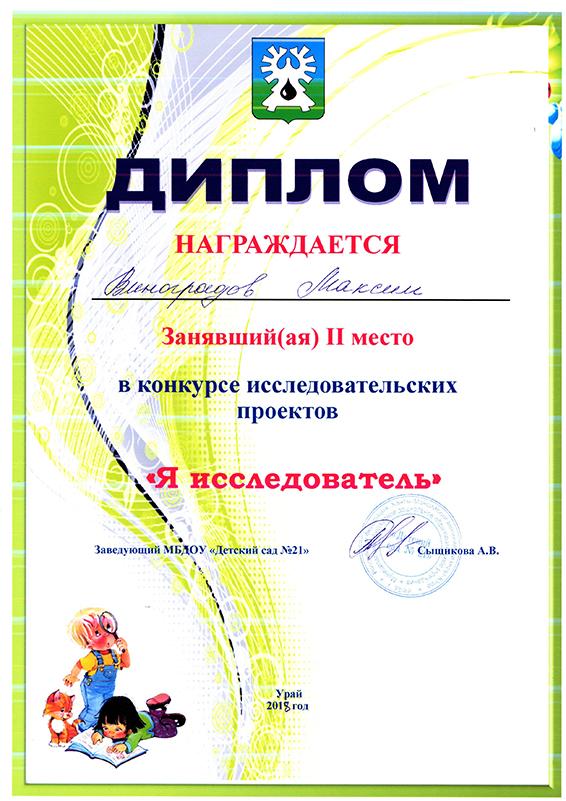 Виноградов Максим 2018