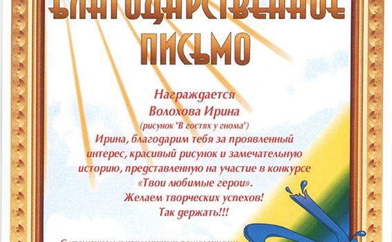 Волохова Ирина2009