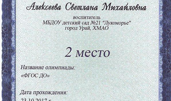 Воспитатели Алексеева 2017