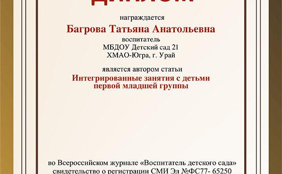 Восп.дет. сада Багрова 2018