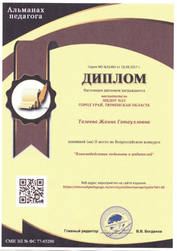 Всероссийский диплом 2017